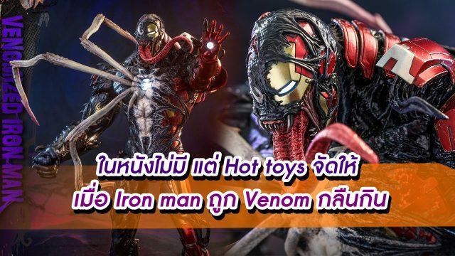 Venomize IronMan