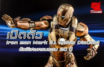 Iron man Mark 21 Midas