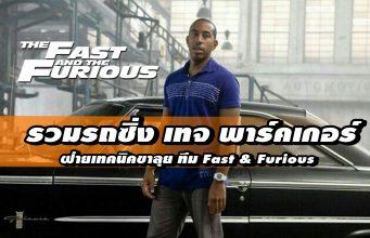 รวมรถซิ่ง เทจ พาร์คเกอร์ TEJ PARKER ฝ่ายเทคนิคขาลุย ทีม Fast & Furious
