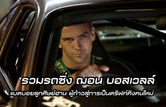 ฌอน บอสเวลล์ (Sean Boswell)